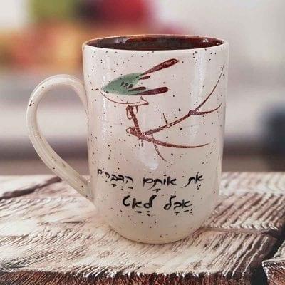 מָה אַתָּה עוֹשֶׂה – כוס פינוק