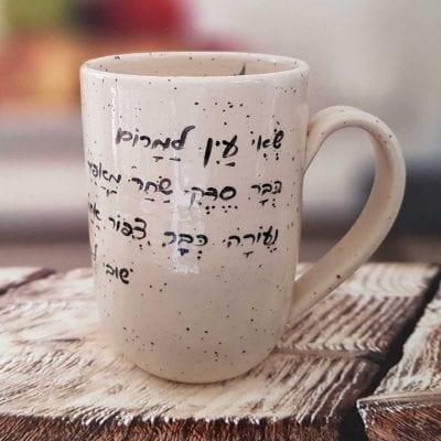 שׁוּבִי לְבֵיתֵךְ – כוס פינוק