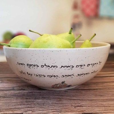 כָּל הַדְּבָרִים הַיָּפִים בֶּאֱמֶת – קערת שפע