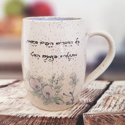 כָּל הַדְּבָרִים הַיָּפִים בֶּאֱמֶת – מאג גבוה