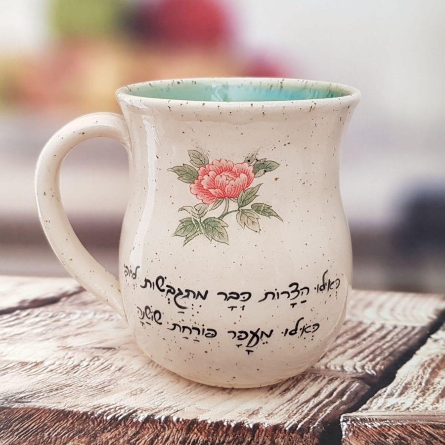 היי שקטה - כוס חיבוק מקרמיקה בעבודת יד | רחלי אלון - כלים אומרים שירה