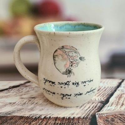 מִשָּׁנָה לַשָּׁנָה – כוס חיבוק