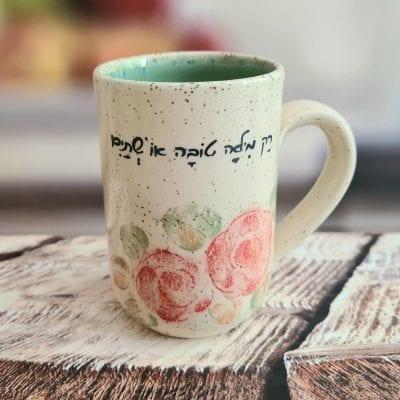 מִלָּה טוֹבָה – כוס פינוק