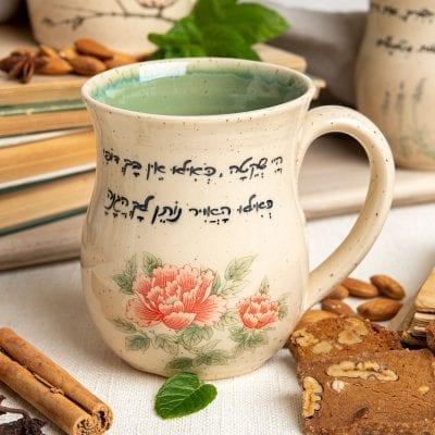 הֲיִי שְׁקֵטָה – כוס חיבוק