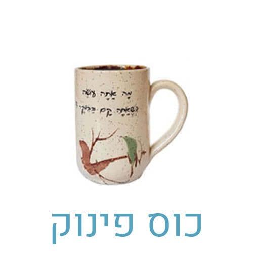 כוס פינוק