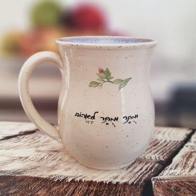 הַאֻמְנָם – כוס חיבוק