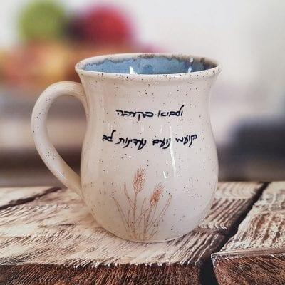 רות – כוס חיבוק